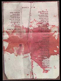 Image courtesy of http://www.knesset.gov.il/